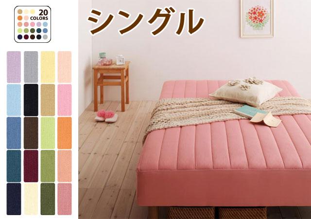 脚の高さ・寝心地が選べる、20色カバーリングマットレスベッド(シングル)