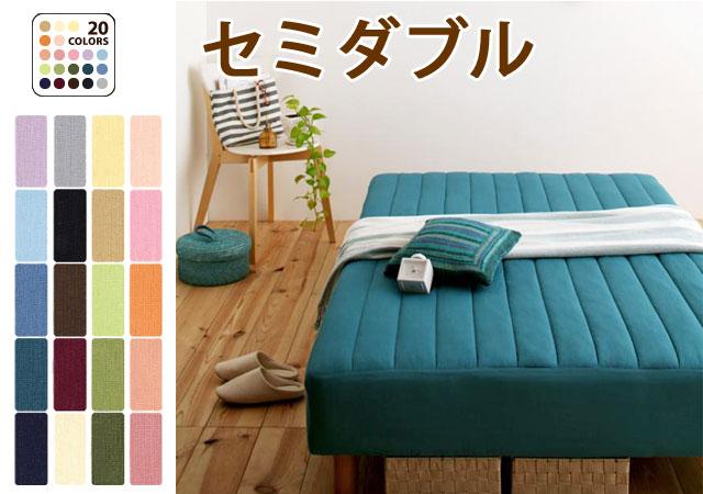 脚の高さ・寝心地が選べる、20色カバーリングマットレスベッド(セミダブル)