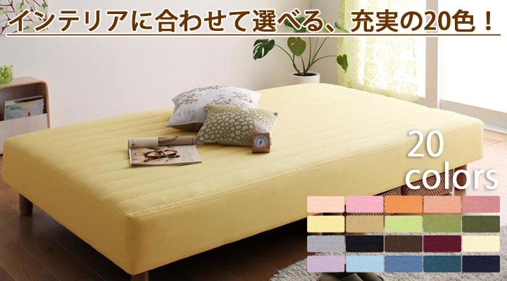 カバーリングマットレスベッド。