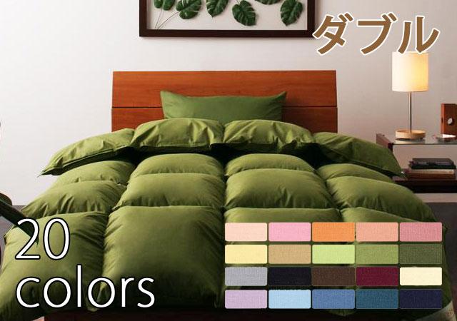 20色から選べる!羽根布団8点セット(ダブル)