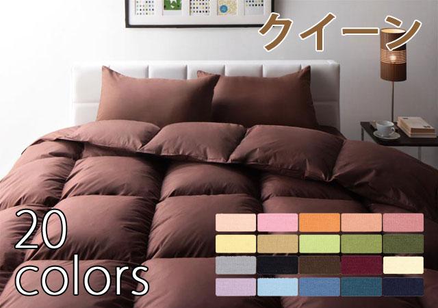 20色から選べる!羽根布団8点セット(クイーン)