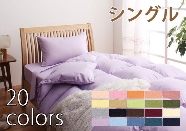 20色から選べる!羽根布団8点セット(シングル)