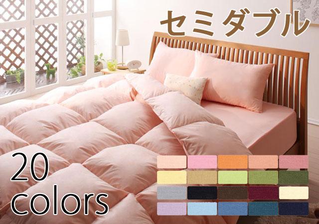 20色から選べる!羽根布団8点セット(セミダブル)