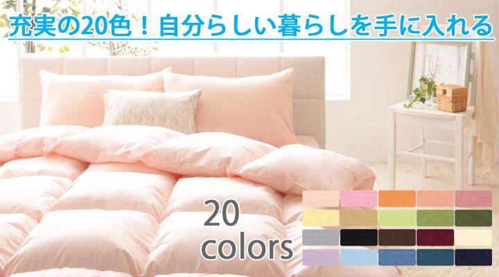 20色から選べる布団セット。