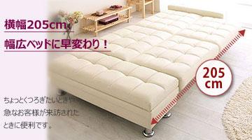 205cmの幅広ベッド。