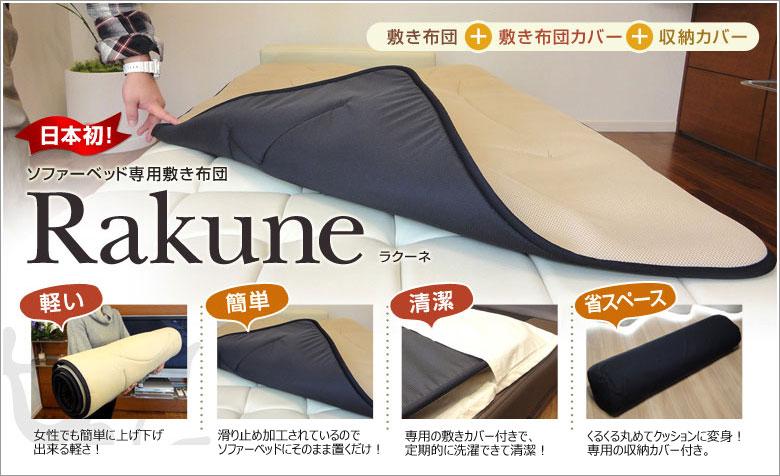 ソファーベッド専用敷き布団 『Rakune(ラクーネ)』