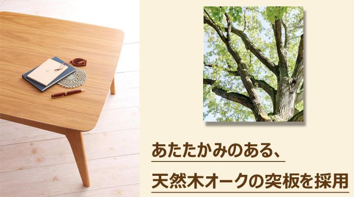 木目調の天板。