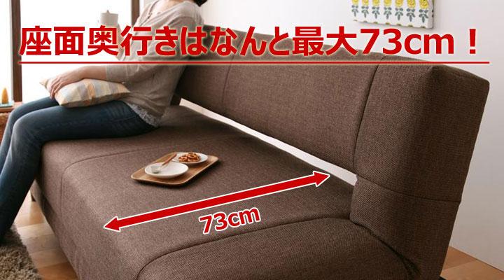 座面は幅広73cm。