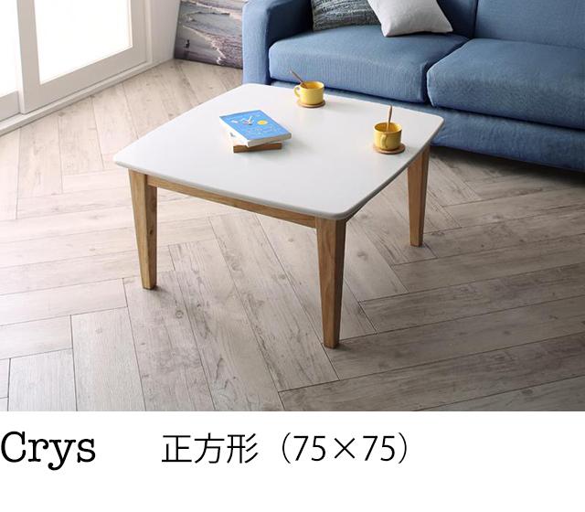 マットホワイトカラー北欧風デザインこたつテーブル【Crys】クリュス/正方形(75×75)