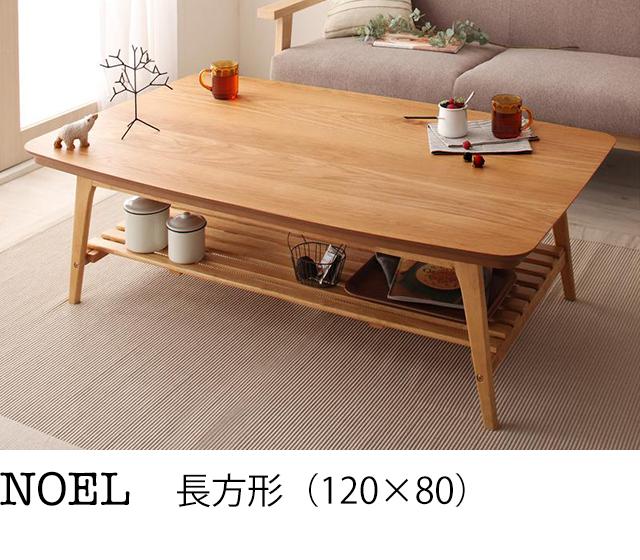 天然木オーク材 北欧デザイン棚付きこたつテーブル【NOEL】ノエル/長方形(120×80)