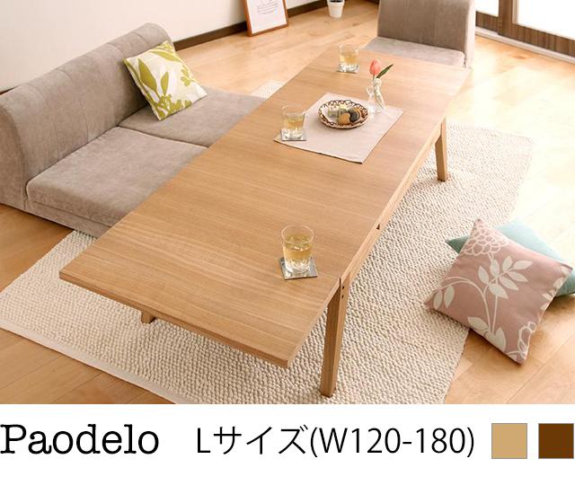 ワイドに広がる伸長式!天然木エクステンションリビングローテーブル 【Paodelo】パオデロ Lサイズ(W120-180)
