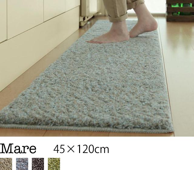 アースカラーミックスボリュームシャギーラグ【Mare】マーレ 45×120cm
