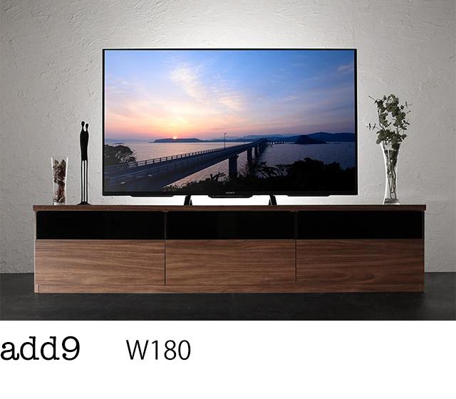 キャビネットが選べるテレビボードシリーズ add9 アドナイン テレビボード W180
