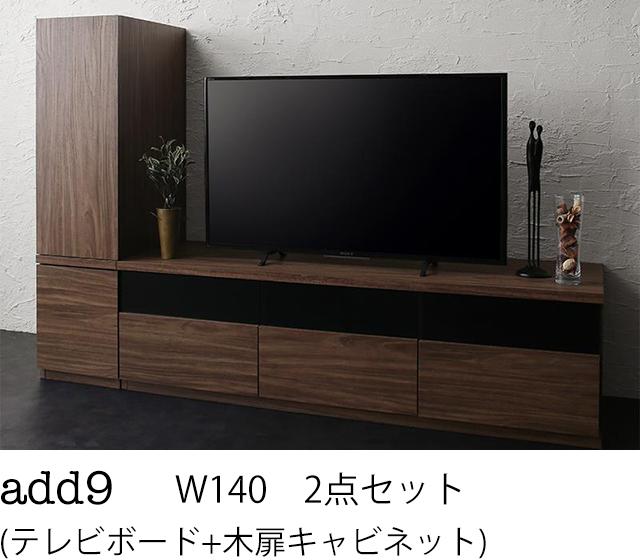 キャビネットが選べるテレビボードシリーズ add9 アドナイン 2点セット(テレビボード+キャビネット) 木扉 W140