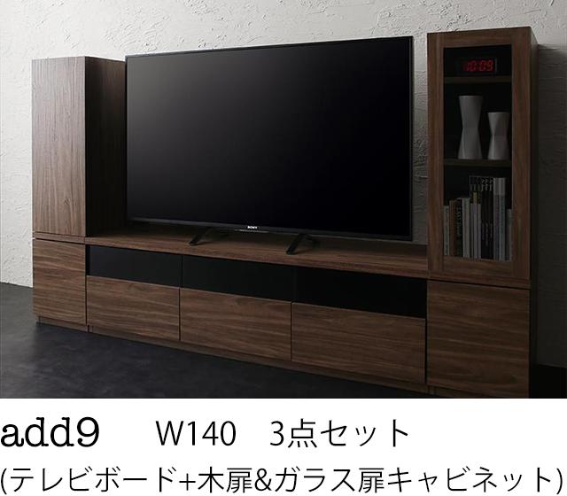 キャビネットが選べるテレビボードシリーズ add9 アドナイン 3点セット(テレビボード+キャビネット×2) 木扉&ガラス扉 W140