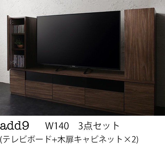 キャビネットが選べるテレビボードシリーズ add9 アドナイン 3点セット(テレビボード+キャビネット×2) 木扉 W140