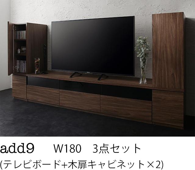 キャビネットが選べるテレビボードシリーズ add9 アドナイン 3点セット(テレビボード+キャビネット×2) 木扉 W180