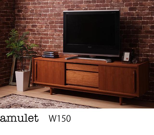 天然木チーク材北欧アンティーク風リビング収納シリーズ【amulet】アミュレット/テレビボードW150