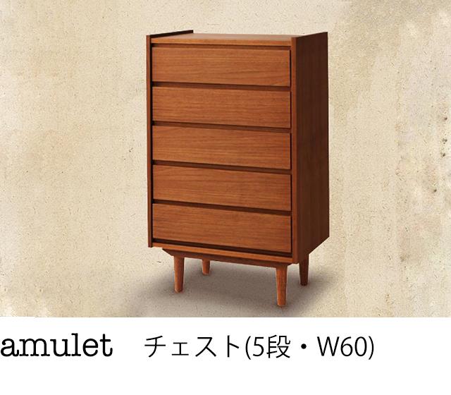 天然木チーク材北欧アンティーク風リビング収納シリーズ【amulet】アミュレット/チェスト(5段・W60)