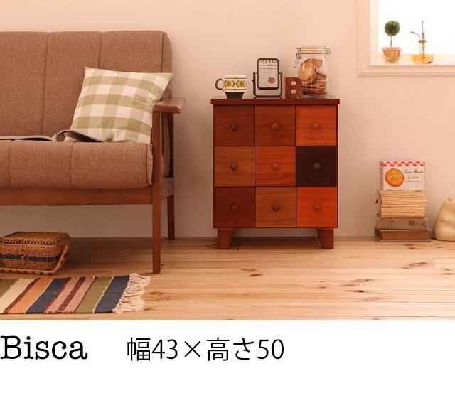 天然木北欧デザインチェスト【Bisca】ビスカ 幅43×高さ50