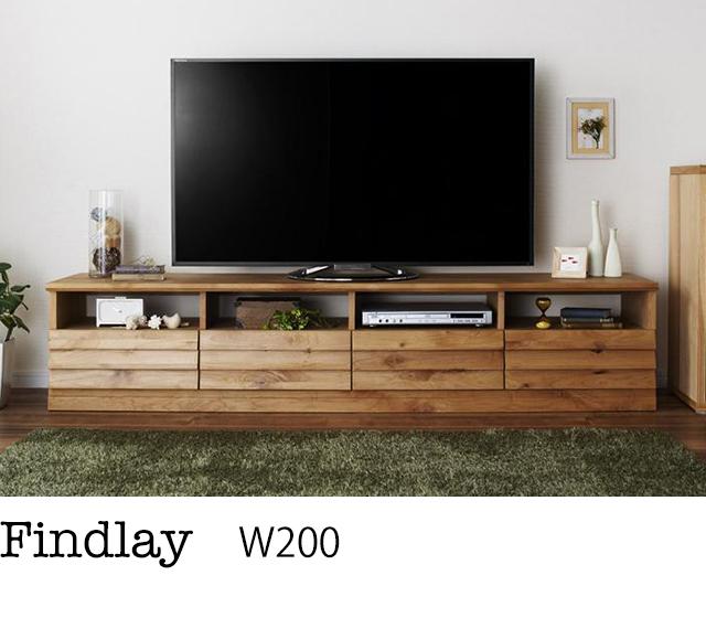 アルダー無垢材テレビボード【Findlay】フィンドレー/W200