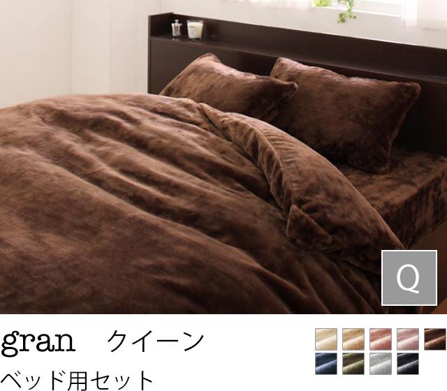 プレミアムマイクロファイバー贅沢仕立てのとろけるカバーリング【gran】グラン ベッド用3点セット クイーン