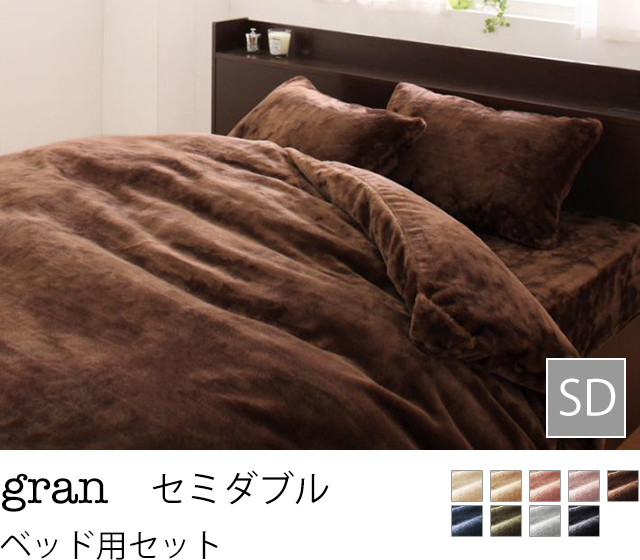プレミアムマイクロファイバー贅沢仕立てのとろけるカバーリング【gran】グラン ベッド用3点セット セミダブル