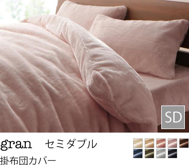 プレミアムマイクロファイバー贅沢仕立てのとろけるカバーリング【gran】グラン 掛布団カバー セミダブル