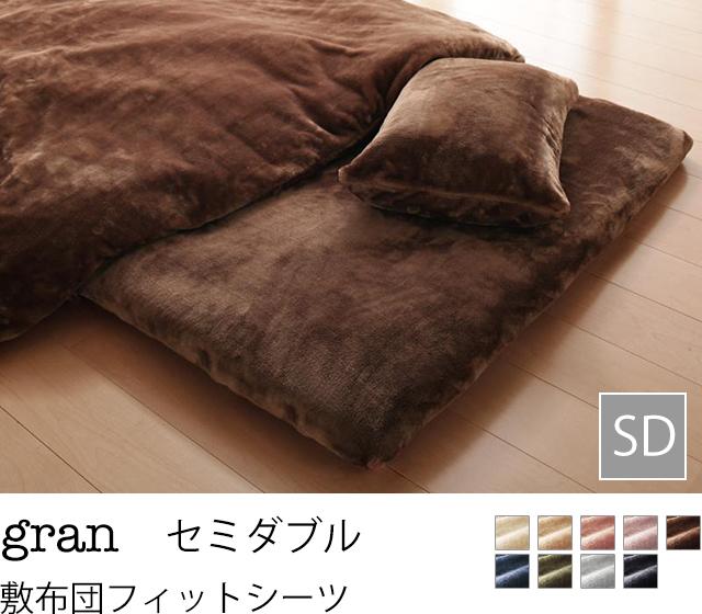 プレミアムマイクロファイバー贅沢仕立てのとろけるカバーリング【gran】グラン 和式用敷布団フィットシーツ セミダブル