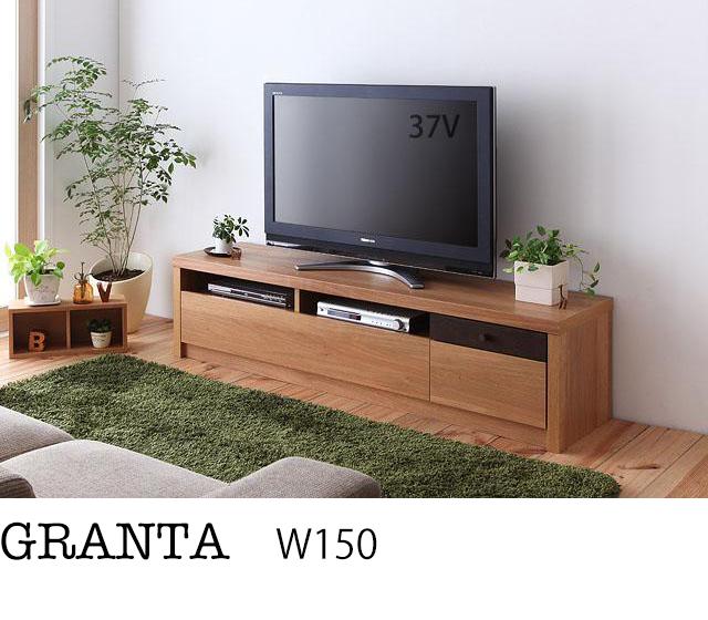 フロアタイプテレビボード【GRANTA】グランタ ローボードW150