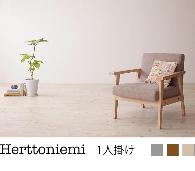 木肘北欧ソファ【Herttoniemi】ヘルトニエミ 1人掛け