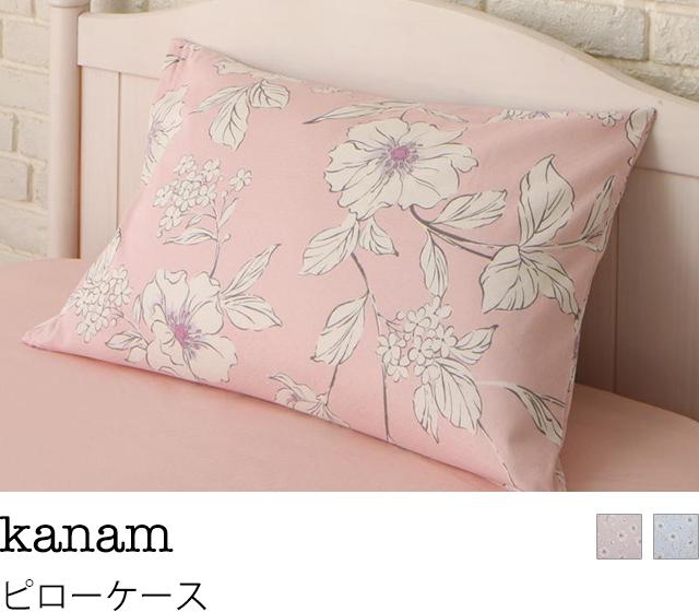クラシカルフラワーデザイン日本製コットン100%カバーリング 【kanam】 カナン 枕カバー