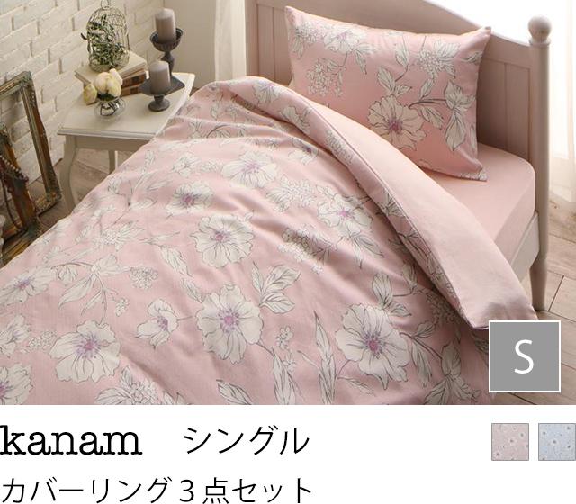 クラシカルフラワーデザイン日本製コットン100%カバーリング 【kanam】 カナン カバーリング3点セット シングル