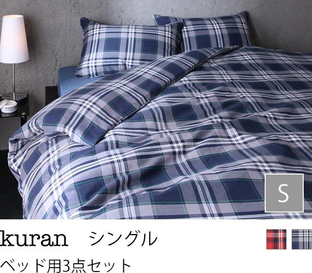 先染めタータンチェック柄コットン100%カバーリング【kuran】クラン ベッドセット シングル