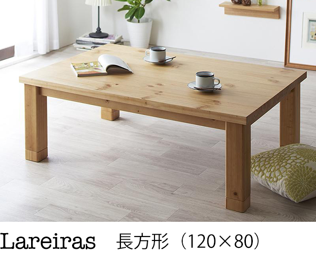 天然木パイン材・北欧デザインこたつテーブル【Lareiras】ラレイラス/長方形(120×80)
