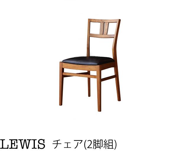 天然木北欧ヴィンテージスタイルダイニング【LEWIS】ルイス/チェア(2脚組)