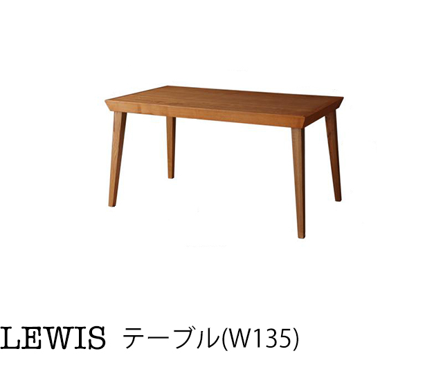 天然木北欧ヴィンテージスタイルダイニング【LEWIS】ルイス/テーブル(W135)