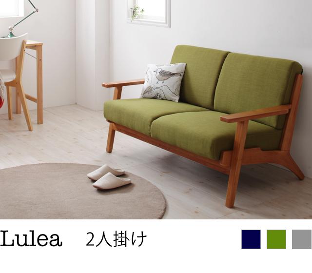 北欧デザイン木肘ソファ【Lulea】ルレオ 2P