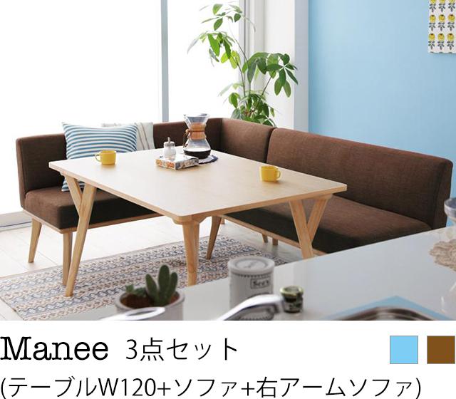 北欧デザインリビングダイニングセット Manee マニー 3点セット(テーブル+ソファ1脚+アームソファ1脚) 右アーム W120