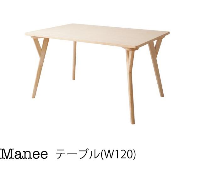 北欧デザインリビングダイニングセット Manee マニー ダイニングテーブル W120