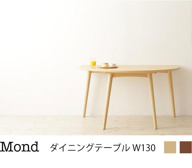 天然木半円テーブルダイニング Mond モント ダイニングテーブル W130