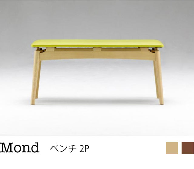 天然木半円テーブルダイニング Mond モント ベンチ 2P