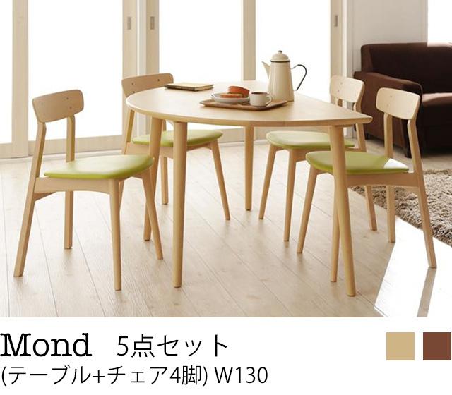 天然木半円テーブルダイニング Mond モント 5点セット(テーブル+チェア4脚) W130