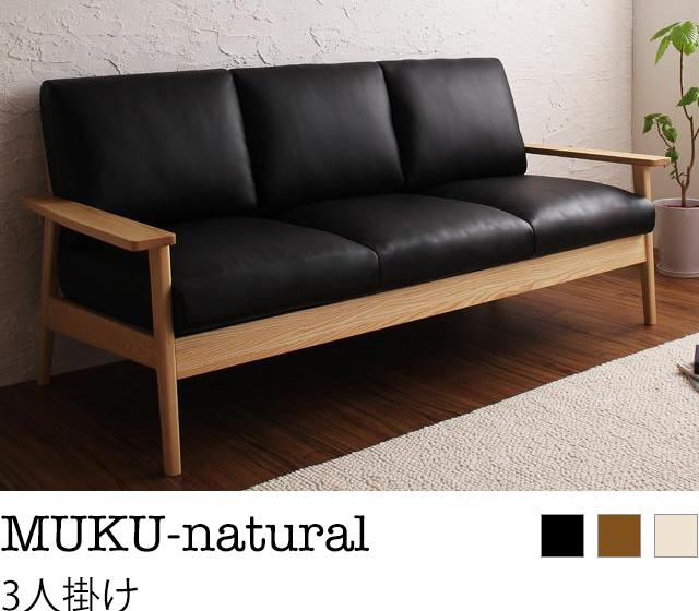 天然木シンプルデザイン木肘ソファ【MUKU-natural】ムク・ナチュラル 3P