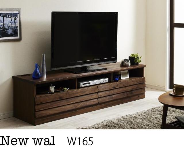 ウォールナット無垢材テレビボード【New wal】ニューウォール/W165