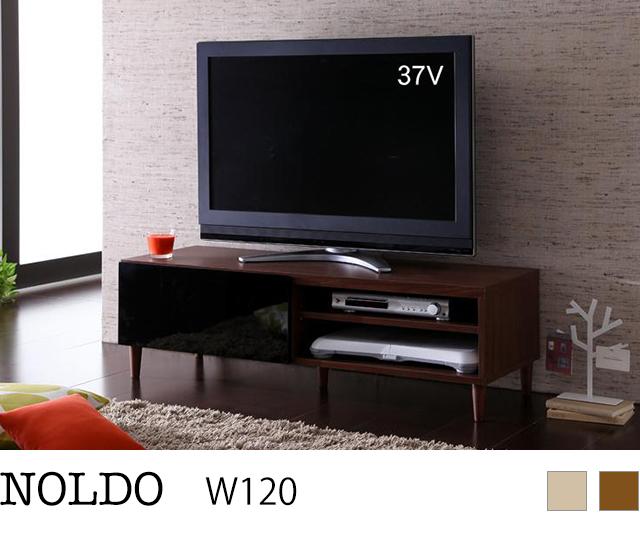 レトロモダン収納シリーズ【NOLDO】ノルド W120テレビ台
