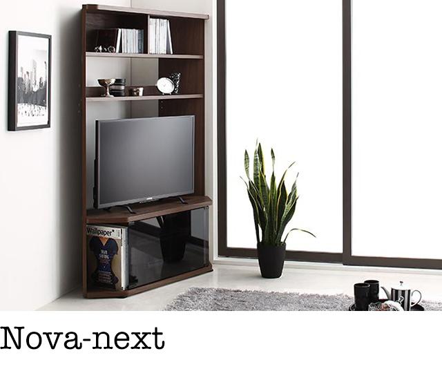 ハイタイプコーナーテレビボード【Nova】ノヴァ