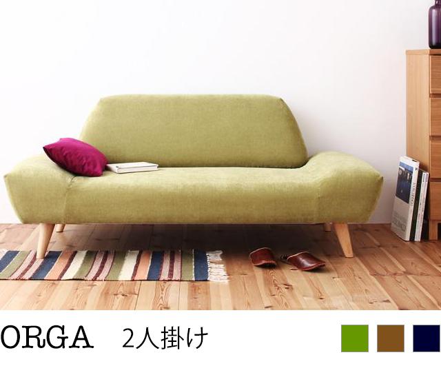 カバーリングモダンデザインローソファ【ORGA】オルガ 2P