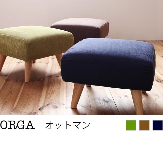 カバーリングモダンデザインローソファ【ORGA】オルガ オットマン