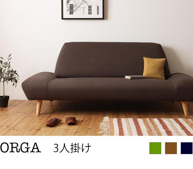 カバーリングモダンデザインローソファ【ORGA】オルガ 3P